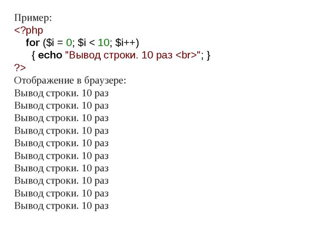 Пример:  Отображение в браузере: Вывод строки. 10 раз Вывод строки. 10 раз Вы...