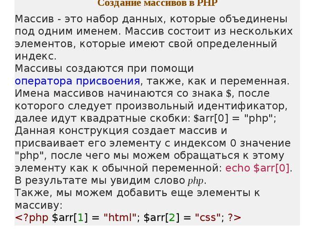 Создание массивов в PHP Массив - это набор данных, которые объединены под одн...