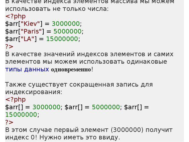 В качестве индекса элементов массива мы можем использовать не только числа:...