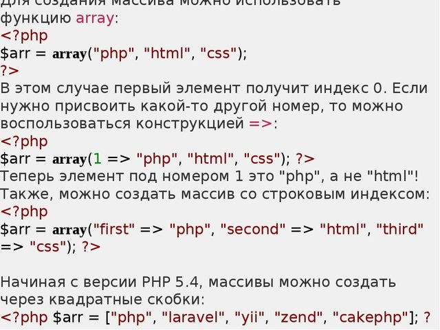 Для создания массива можно использовать функциюarray:  В этом случае первый...