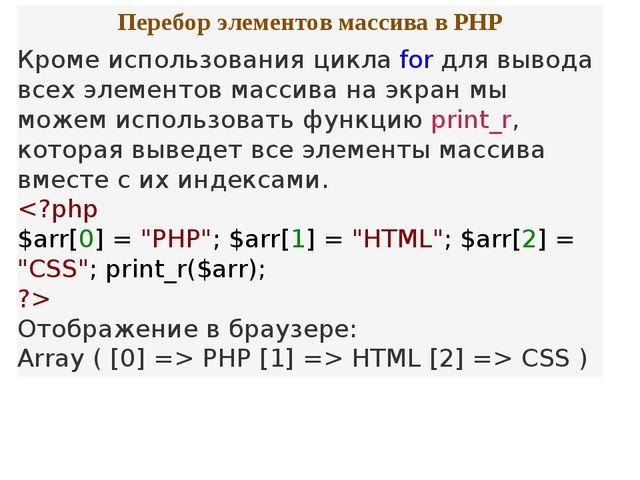 Перебор элементов массива в PHP Кроме использования циклаforдля вывода всех...