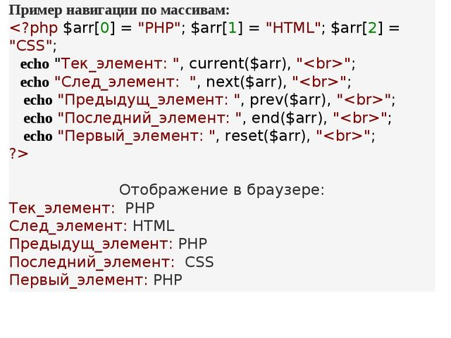 Пример навигации по массивам:  Отображение в браузере: Тек_элемент: PHP След_...