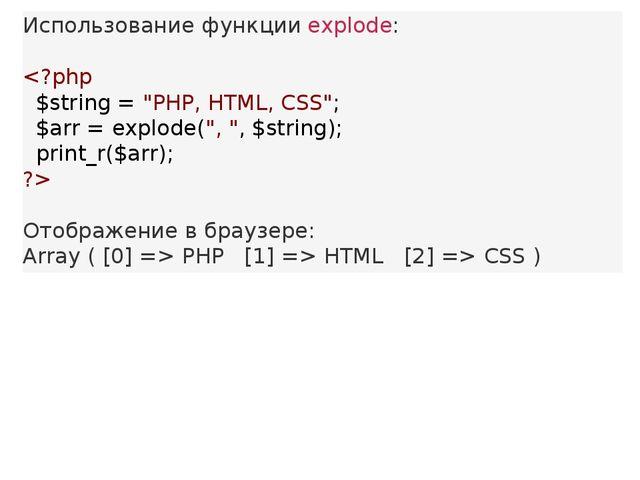 Использование функцииexplode:  Отображение в браузере: Array ( [0] => PHP [1...