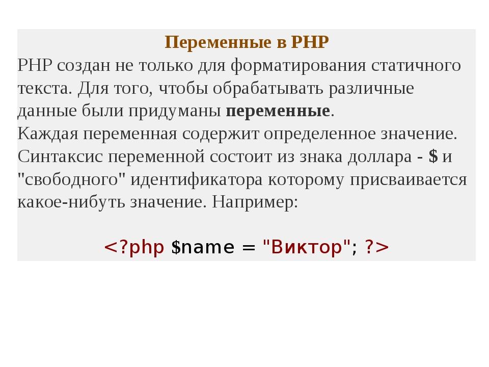 Переменные в PHP PHP создан не только для форматирования статичного текста. Д...