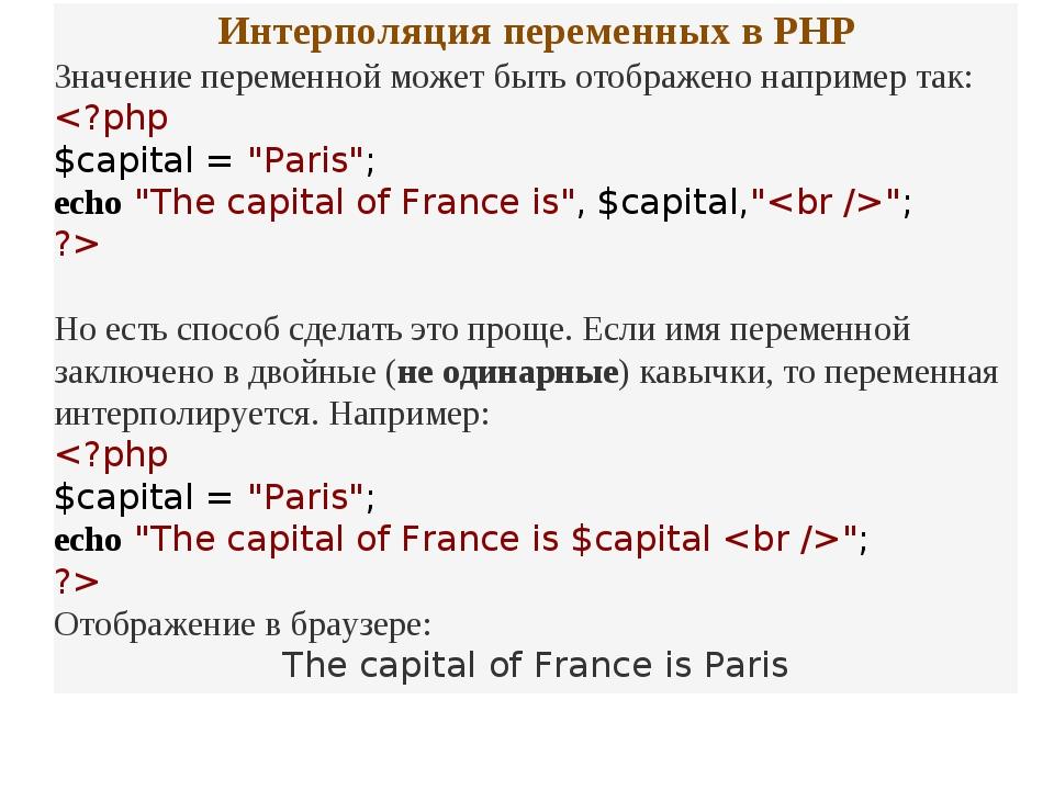 Интерполяция переменных в PHP Значение переменной может быть отображено напри...