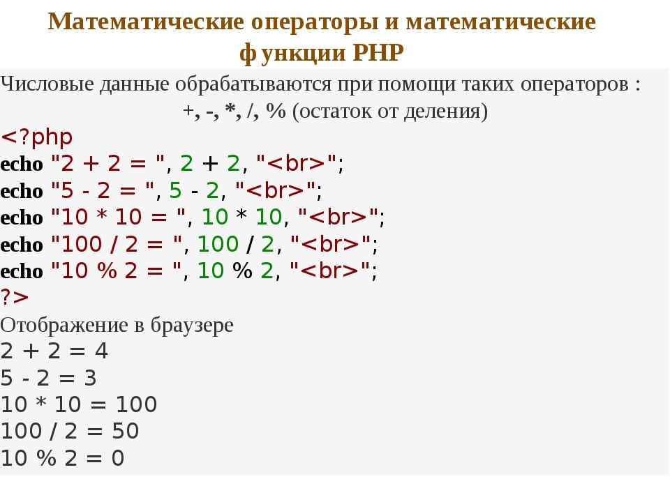 Математические операторы и математические функции PHP Числовые данные обрабат...