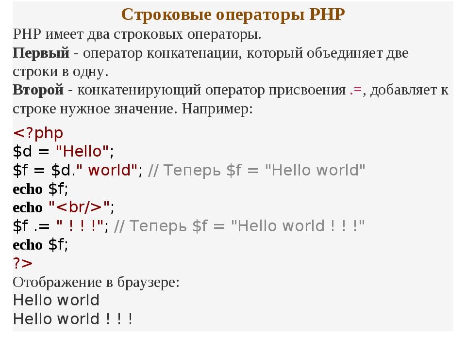 Строковые операторы PHP PHP имеет два строковых операторы. Первый- оператор...