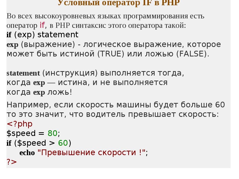 Условный оператор IF в PHP Во всех высокоуровневых языках программирования ес...