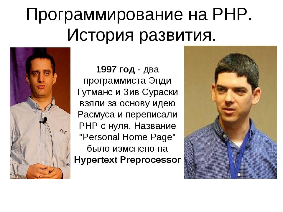 Программирование на PHP. История развития. 1997 год - два программиста Энди Г...
