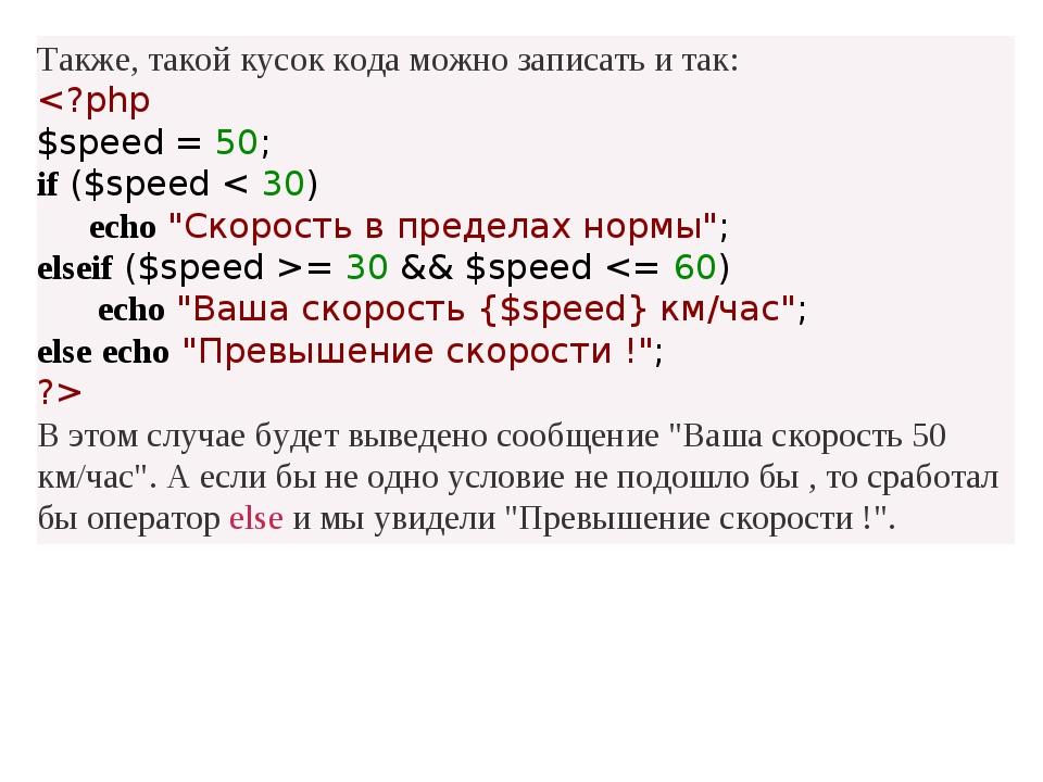 Также, такой кусок кода можно записать и так:  В этом случае будет выведено с...