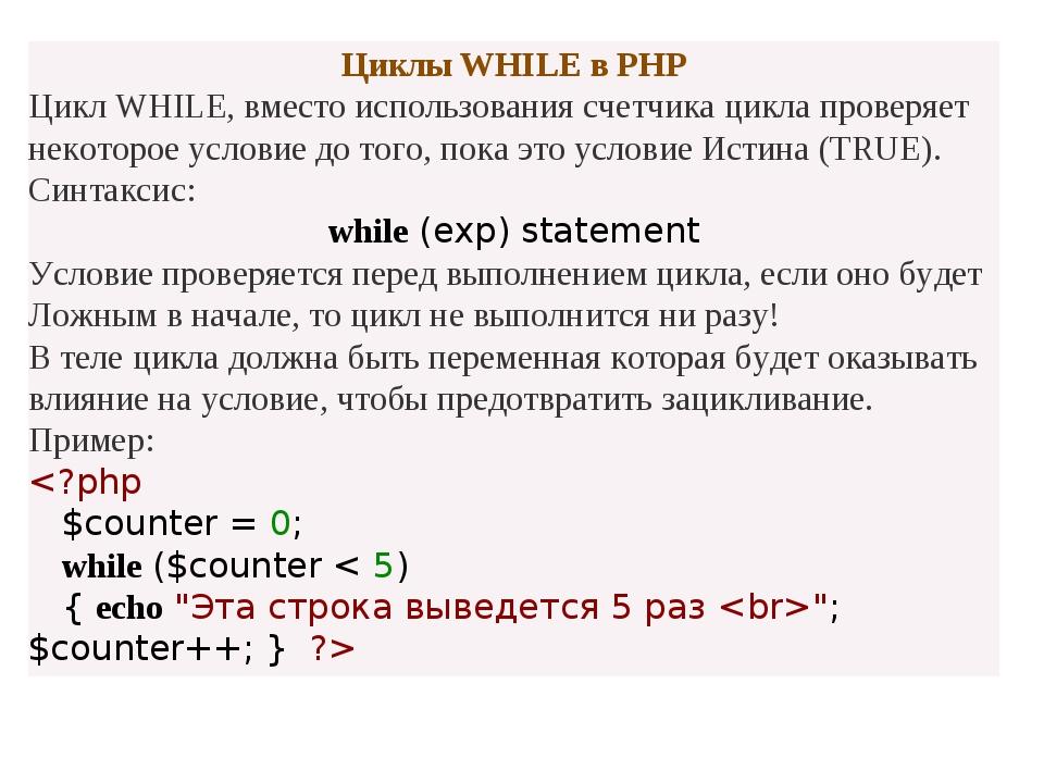Циклы WHILE в PHP Цикл WHILE, вместо использования счетчика цикла проверяет н...