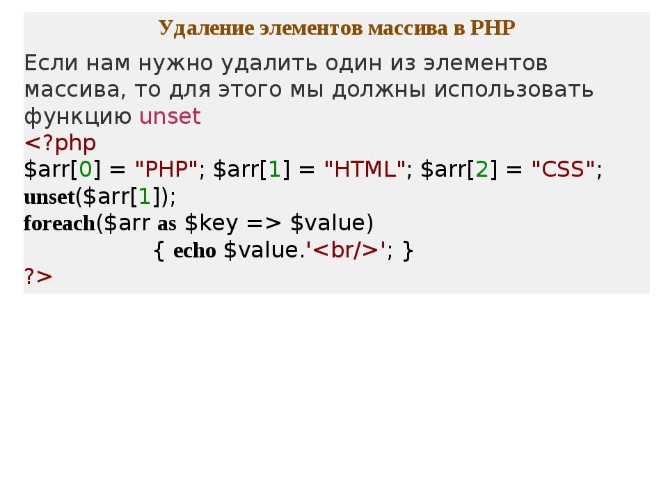 Удаление элементов массива в PHP Если нам нужно удалить один из элементов мас...