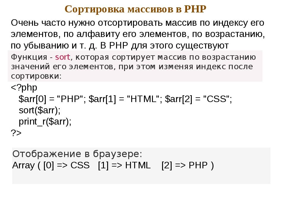 Сортировка массивов в PHP Очень часто нужно отсортировать массив по индексу е...