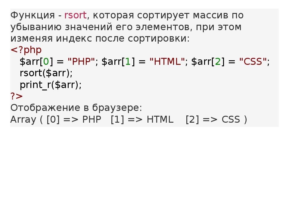 Функция -rsort, которая сортирует массив по убыванию значений его элементов,...