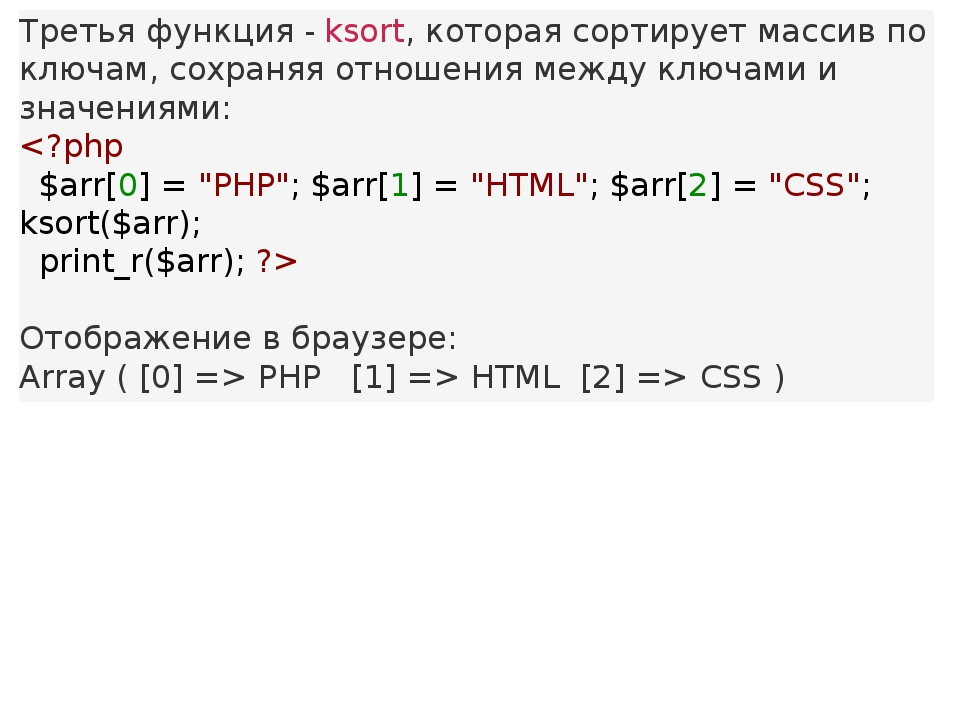 Третья функция -ksort, которая сортирует массив по ключам, сохраняя отношени...