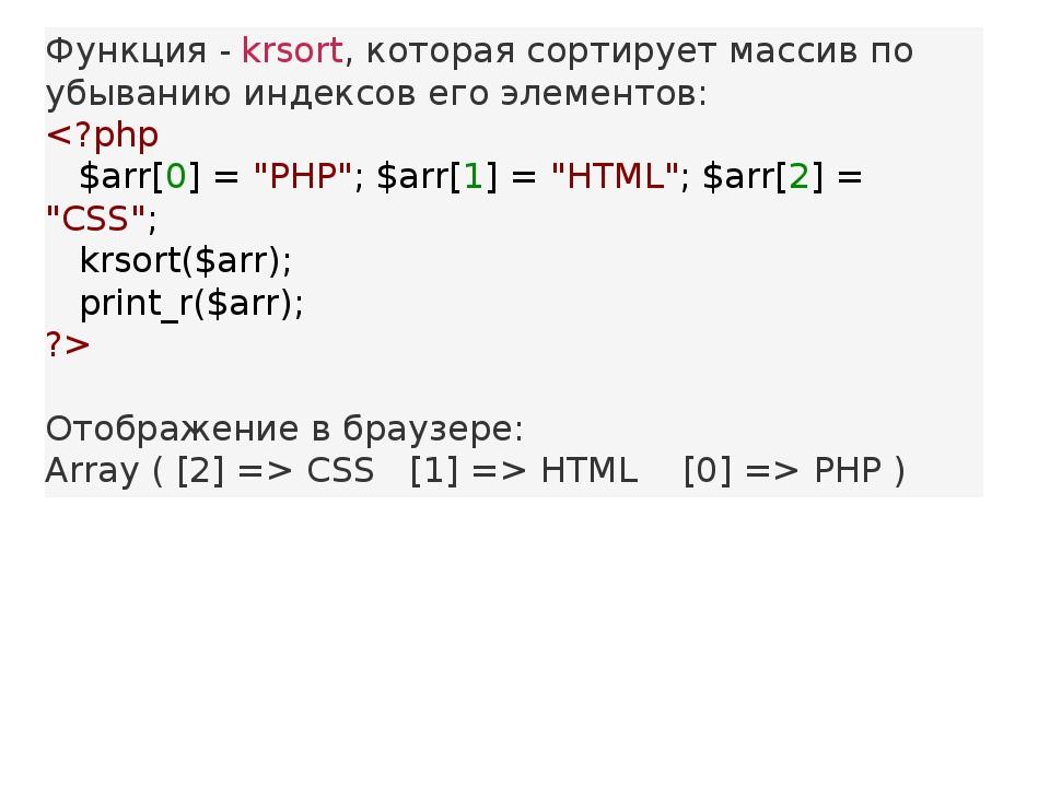 Функция -krsort, которая сортирует массив по убыванию индексов его элементов...