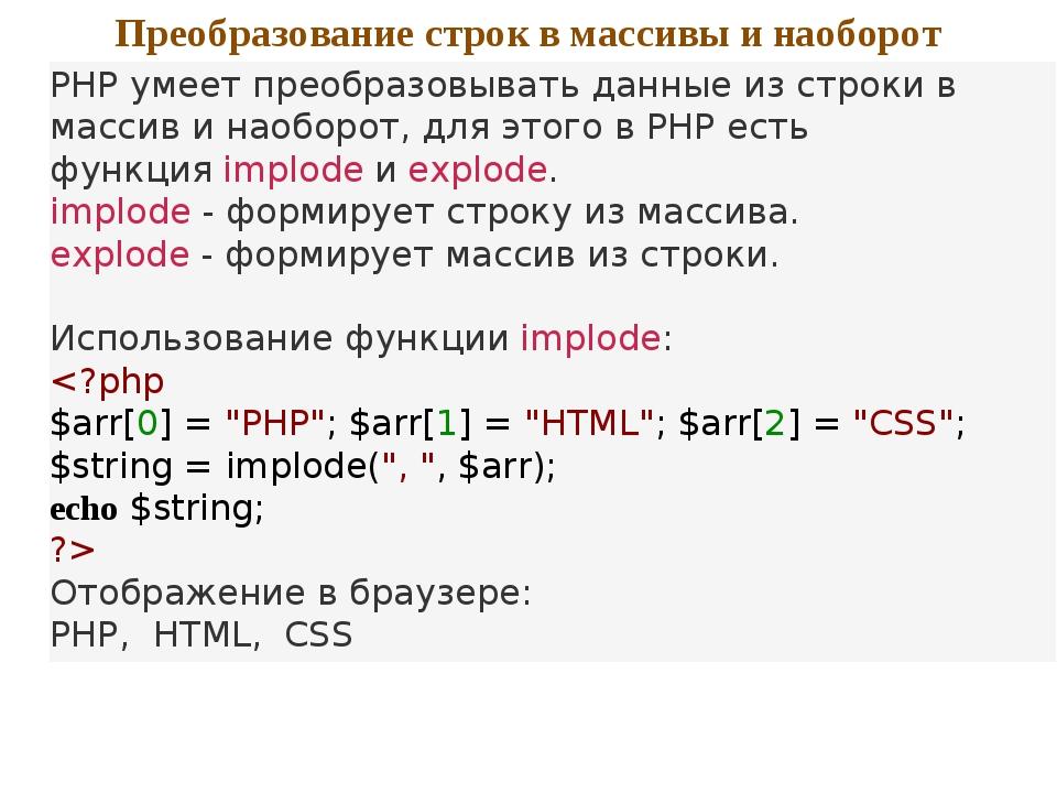 Преобразование строк в массивы и наоборот PHP умеет преобразовывать данные из...