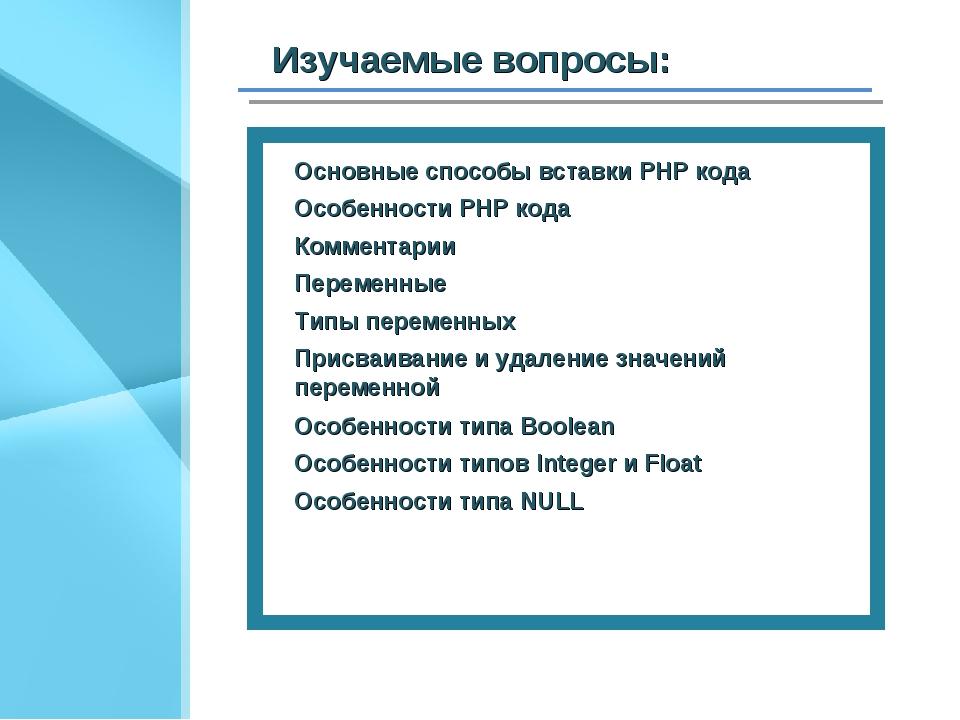 Изучаемые вопросы: Особенности PHP кода Комментарии Основные способы вставки...