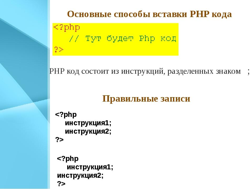 Основные способы вставки PHP кода PНР код состоит из инструкций, разделенных...