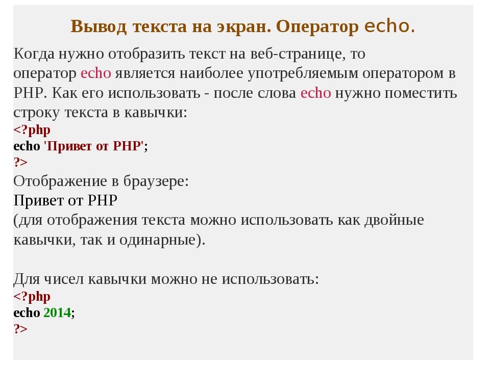 Вывод текста на экран. Оператор echo. Когда нужно отобразить текст на веб-стр...