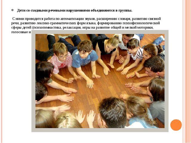 Дети со сходными речевыми нарушениями объединяются в группы. С ними проводитс...