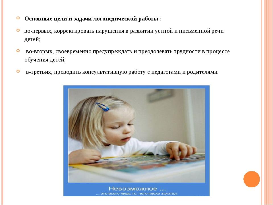 Основные цели и задачи логопедической работы : во-первых, корректировать нару...