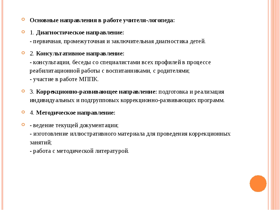 Основные направления в работе учителя-логопеда: 1.Диагностическое направлени...