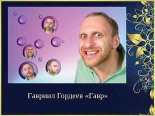 Гавриил Гордеев «Гавр»