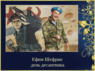 Ефим Шефрин день десантника