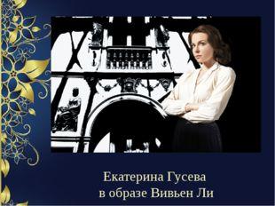 Екатерина Гусева в образе Вивьен Ли