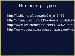 Интернет -ресурсы http://fashiony.ru/page.php?id_n=5469 http://irmina.ucoz.ru
