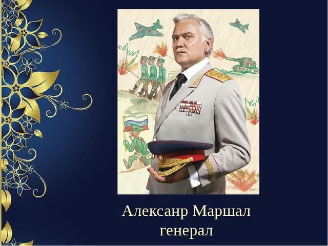 Алексанр Маршал генерал