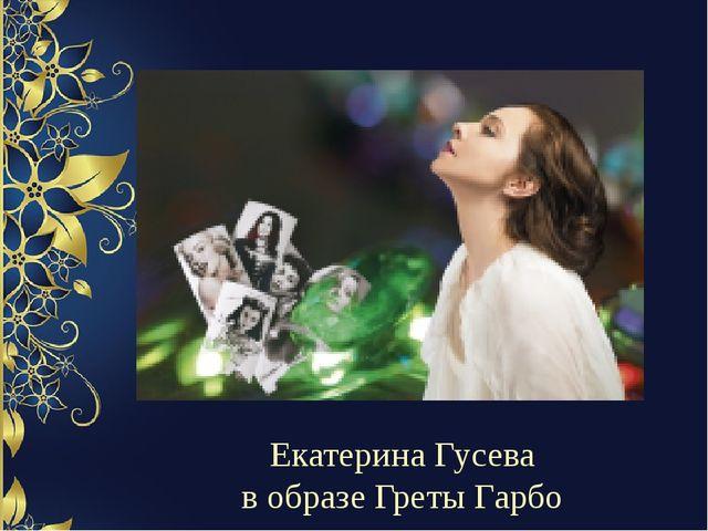 Екатерина Гусева в образе Греты Гарбо