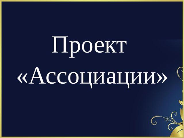 Проект «Ассоциации»