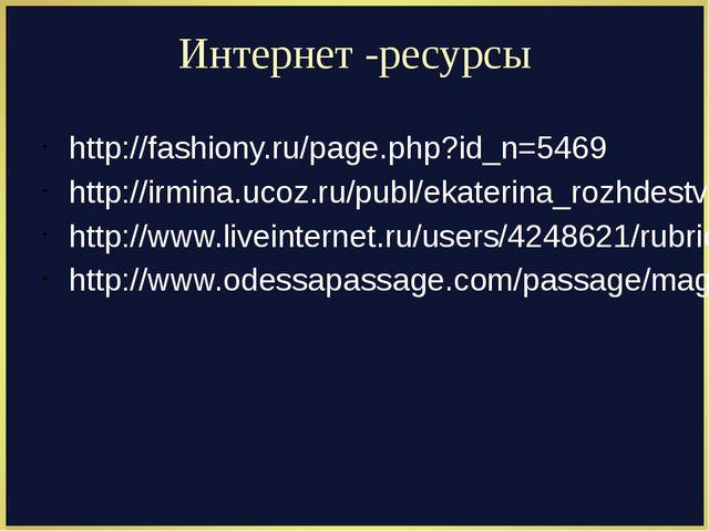 Интернет -ресурсы http://fashiony.ru/page.php?id_n=5469 http://irmina.ucoz.ru...