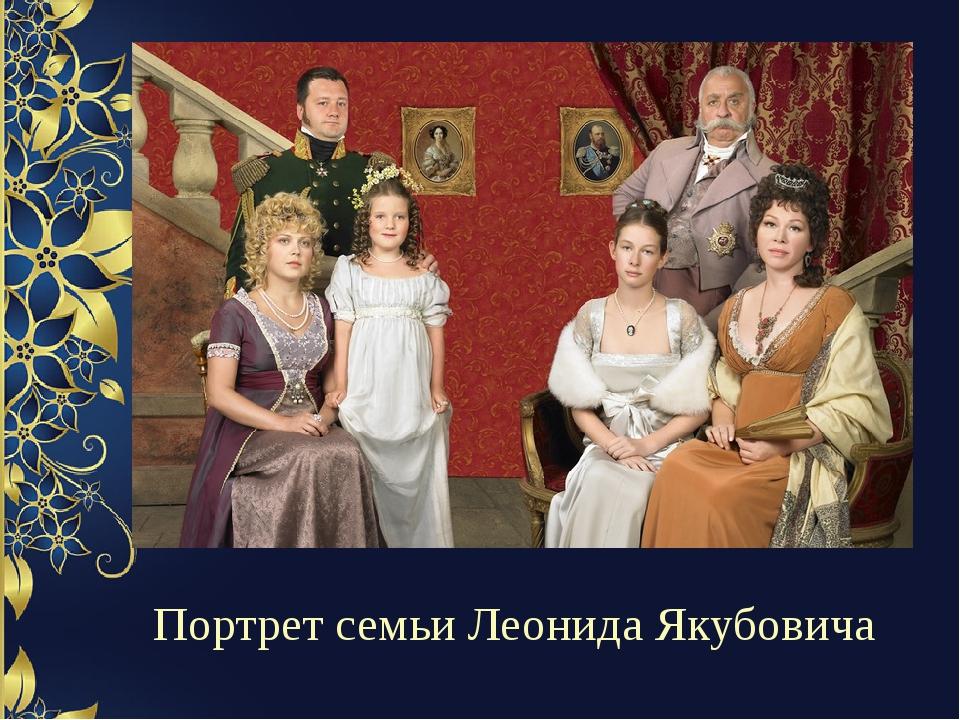 Портрет семьи Леонида Якубовича