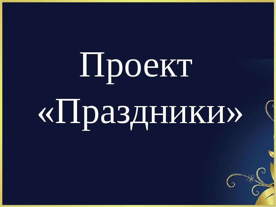 Проект «Праздники»