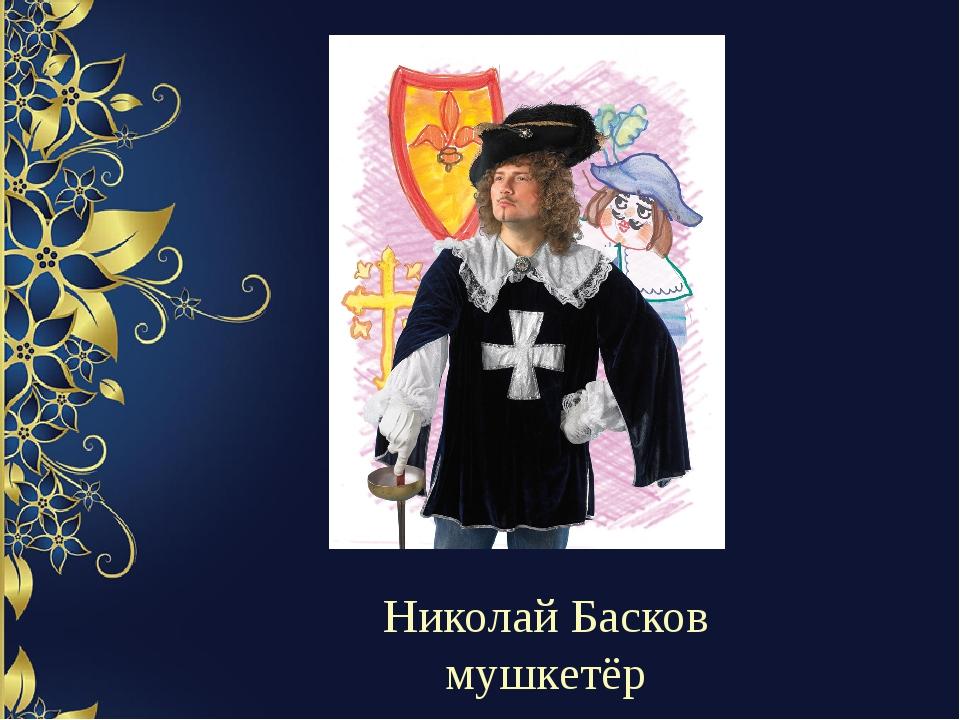Николай Басков мушкетёр