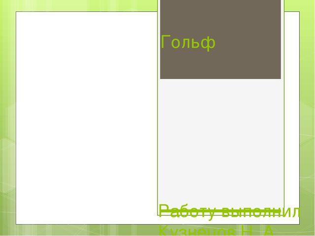 Гольф Работу выполнил Кузнецов Н. А.