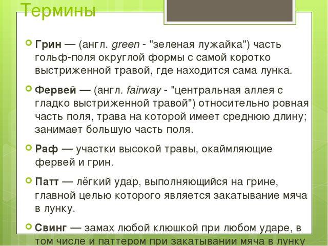 """Термины Грин— (англ.green- """"зеленая лужайка"""") часть гольф-поля округлой фо..."""