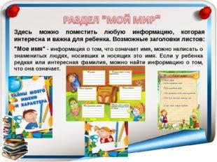 Здесь можно поместить любую информацию, которая интересна и важна для ребенка