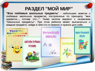 """""""Мои любимые школьные предметы"""" - небольшие заметки о любимых школьных предме"""