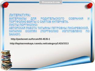 http://tapisarevskaya.rusedu.net/category/1415/3313 http://pedsovet.su/forum/