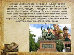 На улицах Москвы шли бои, город горел. Польский гарнизон отчаянно сопротивлял