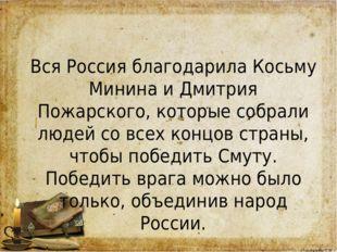 Вся Россия благодарила Косьму Минина и Дмитрия Пожарского, которые собрали лю