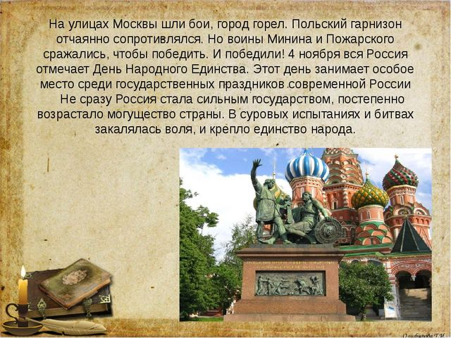 На улицах Москвы шли бои, город горел. Польский гарнизон отчаянно сопротивлял...