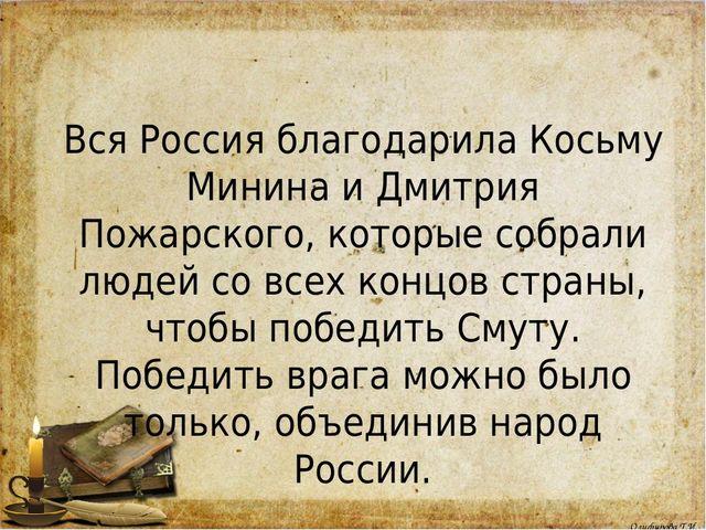 Вся Россия благодарила Косьму Минина и Дмитрия Пожарского, которые собрали лю...