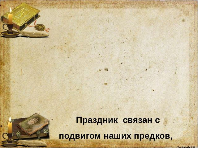 Праздник связан с подвигом наших предков, которые сплотились во имя свободы...