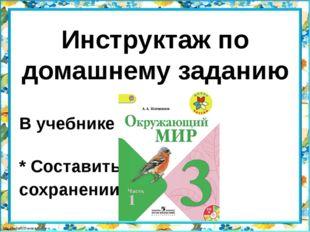 Инструктаж по домашнему заданию В учебнике с. 122 – 125 * Составить памятку о