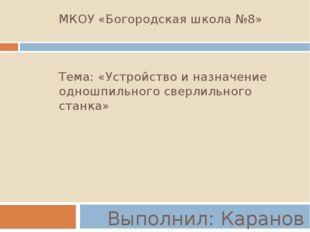МКОУ «Богородская школа №8» Тема: «Устройство и назначение одношпильного свер